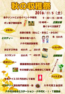 20161101_hayamimi1.jpg