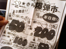 181003-2hayamimi.JPG