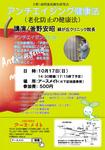H22.10chirashi.jpg